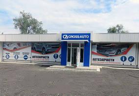 Наш автомагазин Запорожье, Северное шоссе, 8