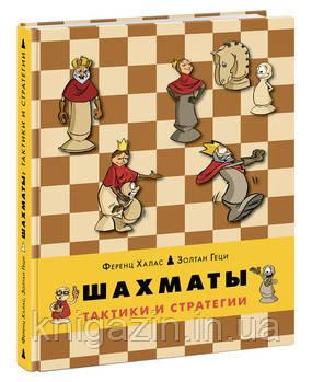 Халас, Геци: Шахматы. Тактики и стратегии. Книга 2