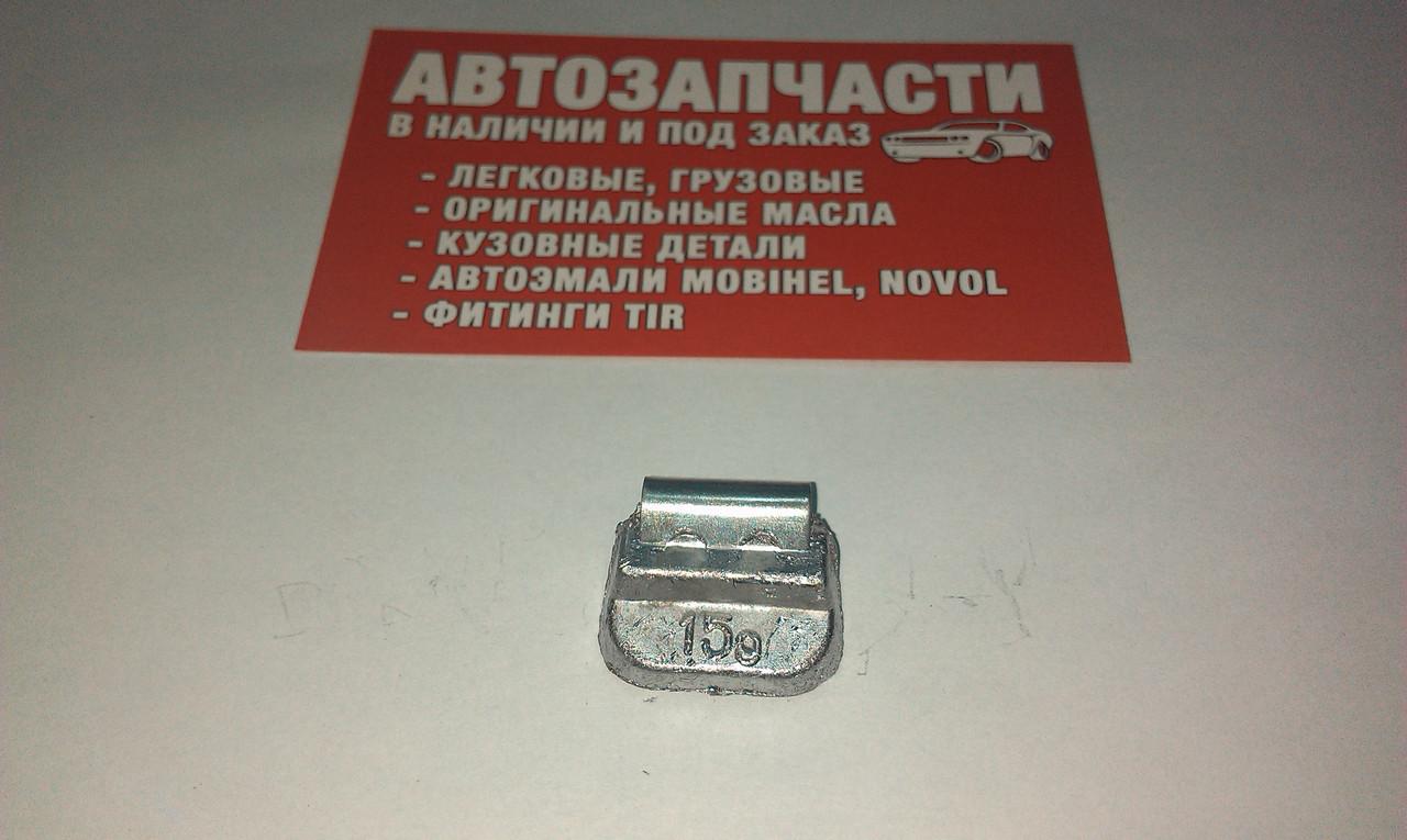 Грузик балансировочный диска легкосплавного 15 гр
