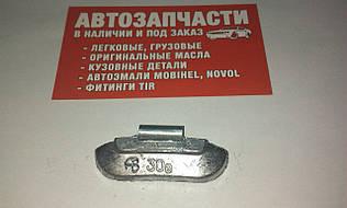 Грузик балансировочный диска легкосплавного 30 гр