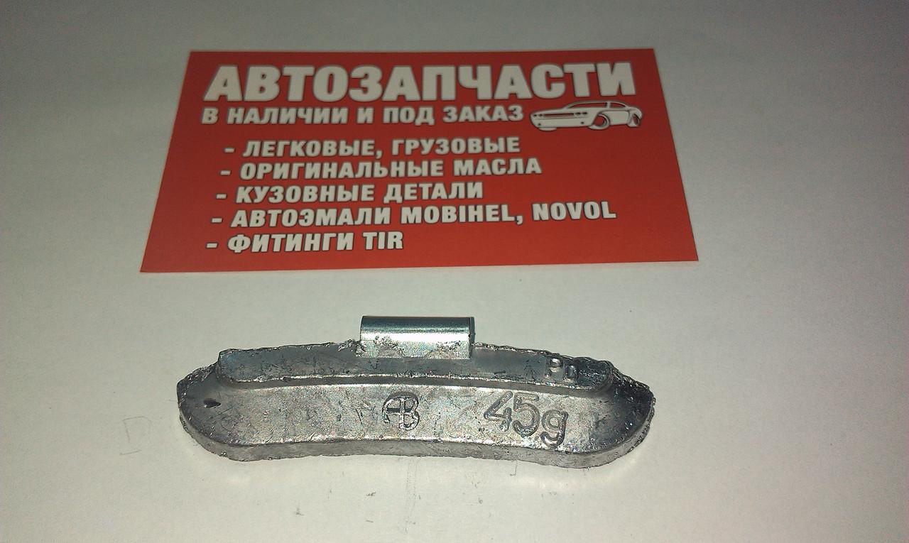 Грузик балансировочный диска легкосплавного 45 гр