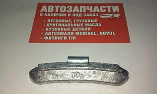 Грузик балансировочный диска легкосплавного 50 гр