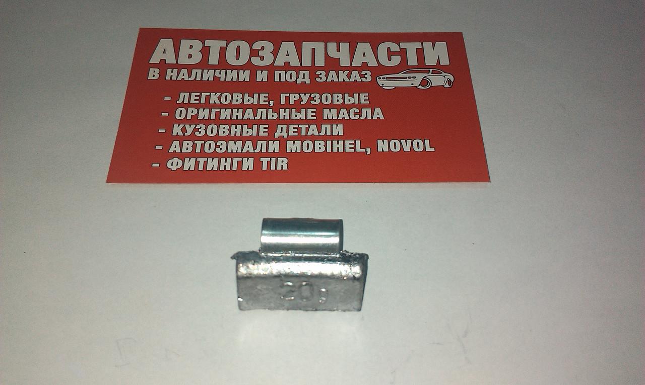 Грузик балансировочный диска стального 20 гр