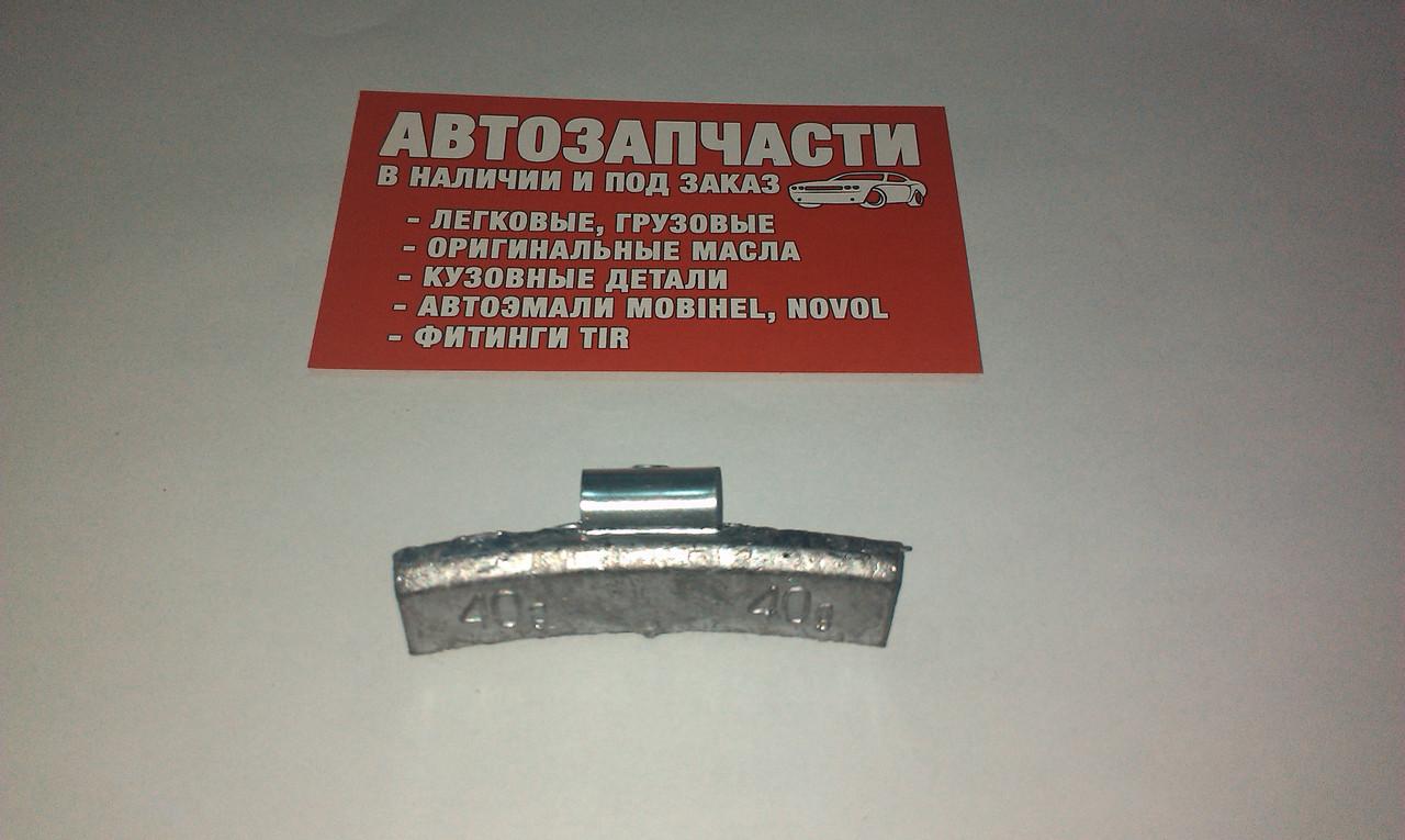 Грузик балансировочный диска стального 40 гр