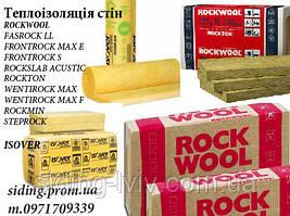 Мінеральна вата базальтова Rockwool (Роквул). Кнауф Knayf, Ізовер Isover скловата мінеральна ціни