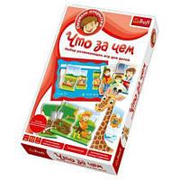 Игра Trefl Первые открытия (01254) Что за чем Развивающая игра для детей