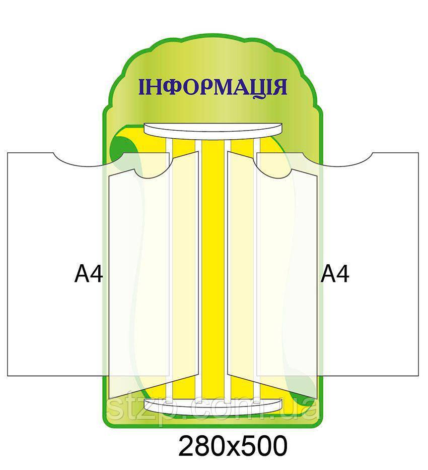 Стенд-книжка Информация (зеленый цвет)
