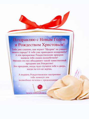 """Печенье с предсказаниями """"С Рождеством"""", фото 2"""