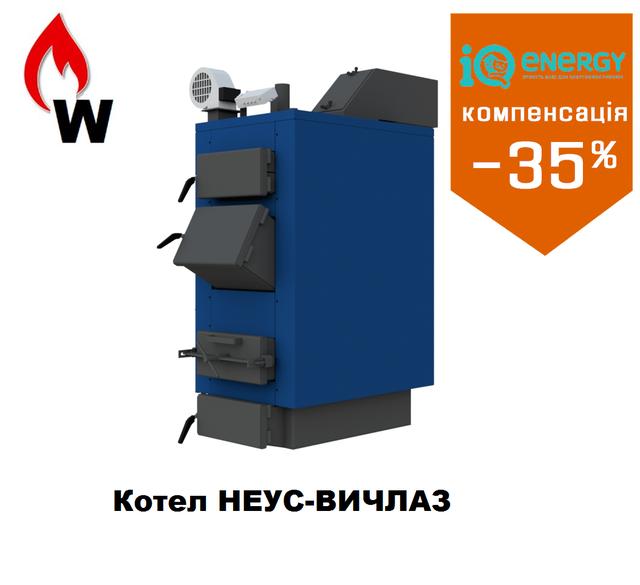 Котел длительного горения НЕУС-Вичлаз (10-120 кВт)