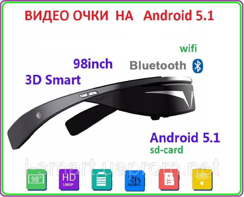 "Видео очки 98""  2D/3D Video + Android 5.1 wifi bluetooth"