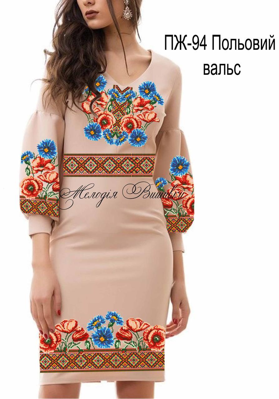 Плаття жіноче №94 Польвий вальс - Мелодія Вишивки в Винницкой области d55c91e8ab9e7