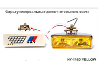 Фары доп.модель VARRAN HY-116D/YELLOW H3-12V-55W/168*54mm