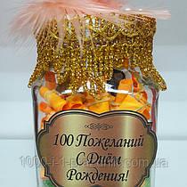 Баночка 100 Пожеланий С Днём Рождения
