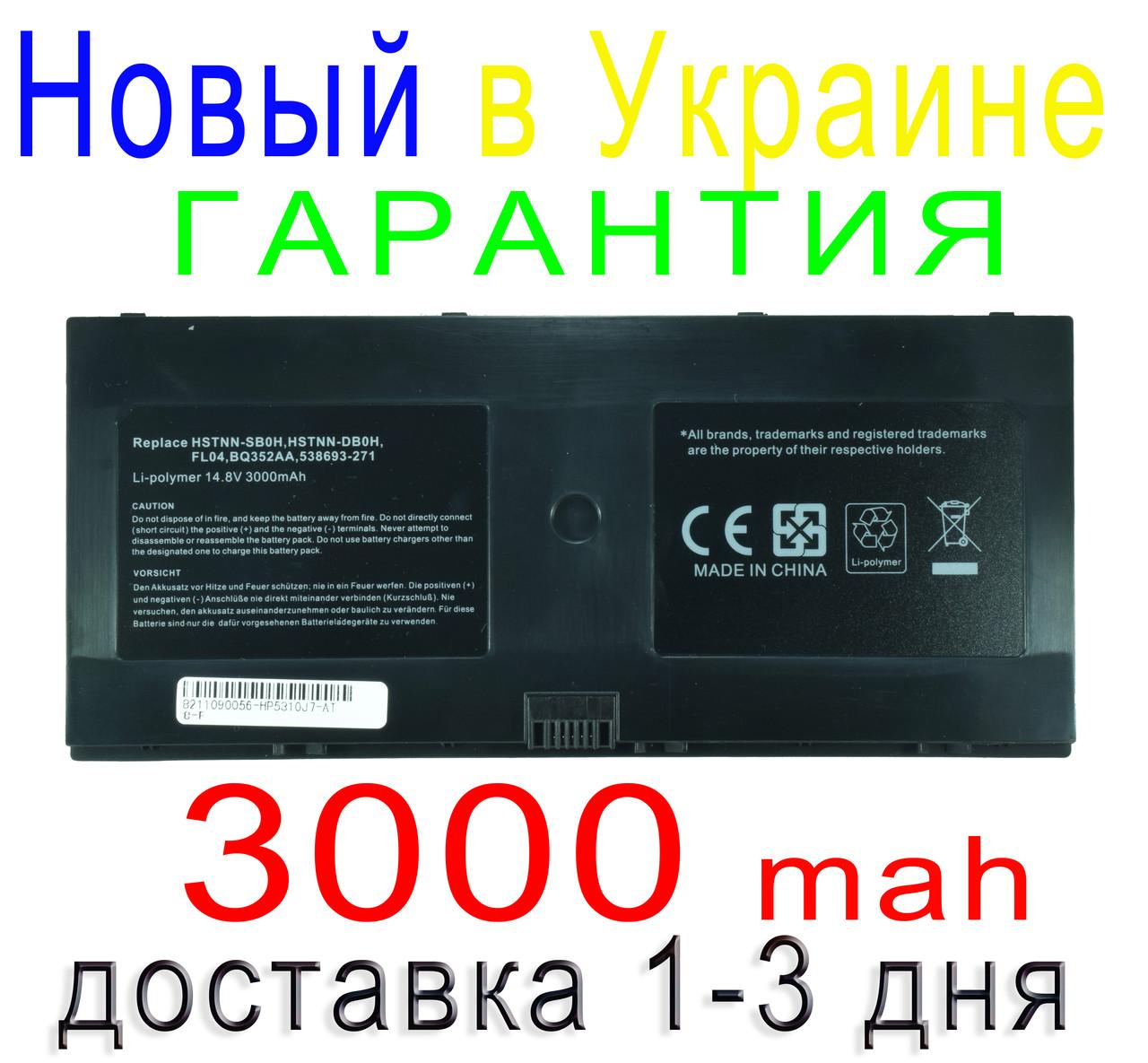 Аккумулятор батарея HP ProBook 5310m 5320m FL04 538693-271 538693-961 580956-001 AT907AA  BQ352AA