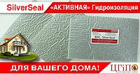 Гидроизоляционная мембрана с эффектом самозалечивания Silver Seal (Сильвер Сил)