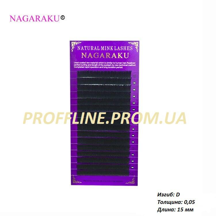 Ресницы для наращивания Nagaraku 0.05 D 15 мм