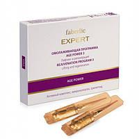 1052 Faberlic.Омолаживающая программа 3 «Лифтинг и регенерация» серии Expert, Фаберлик 1052