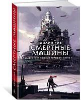 Хроники хищных городов. Книга 1. Смертные машины. Филип Рив