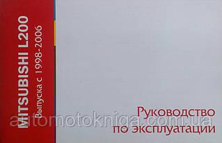 MITSUBISHI L200 Моделі 1998-2006 рр. Керівництво по експлуатації