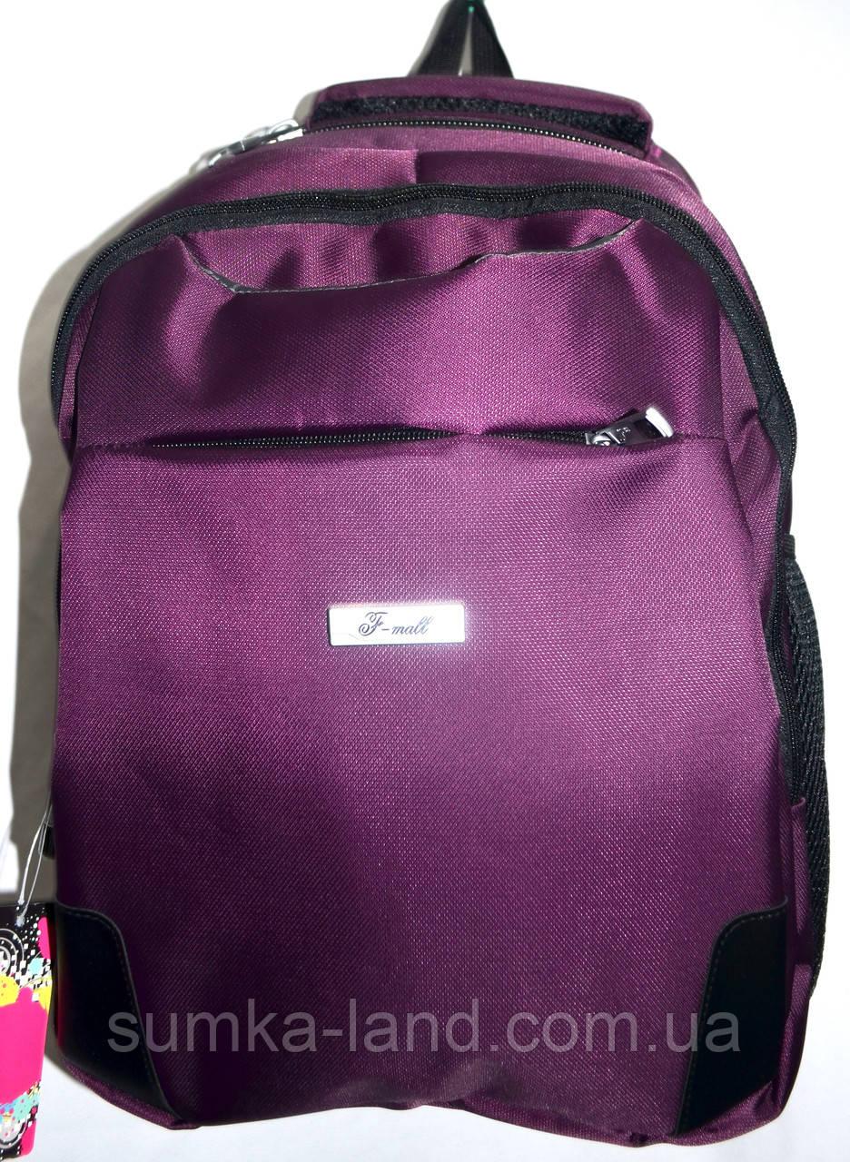 Мужской школьный фиолетовый рюкзак качества Люкс размер 27*43 см