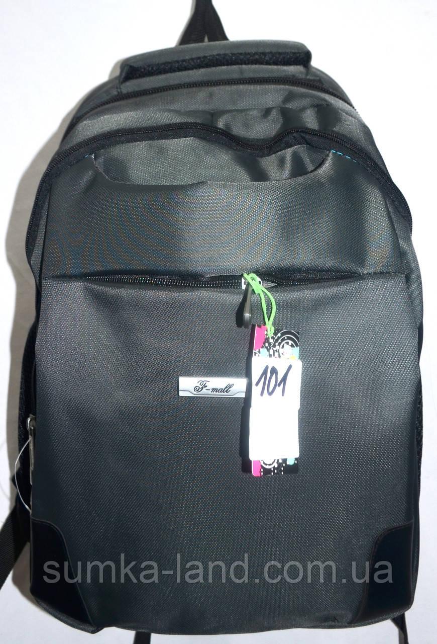 Мужской школьный серый рюкзак качества Люкс размер 27*43 см