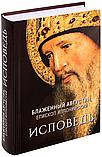 Исповедь. Блаженный Августин, епископ Иппонийский, фото 3