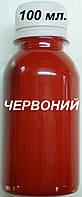 Краска спиртовая 100 мл. цвет красный