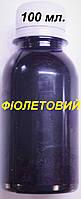 Краска спиртовая 100 мл. цвет фиолетовый