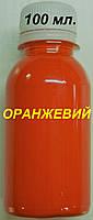 Краска спиртовая 100 мл. цвет оранжевий