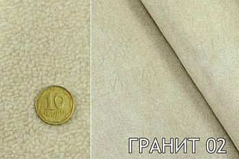 Тканина меблева оббивна Granit Граніт