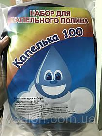 """Капельный полив комплект """"Капелька 100"""""""