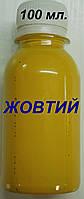 Краска спиртовая 100 мл. цвет желтый