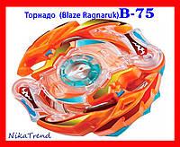 BeyBlade (БейБлейд) Торнадо Blaze Ragnaruk B-75 с пусковым механизмом