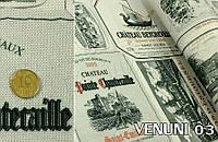 Ткань мебельная обивочная Vinum