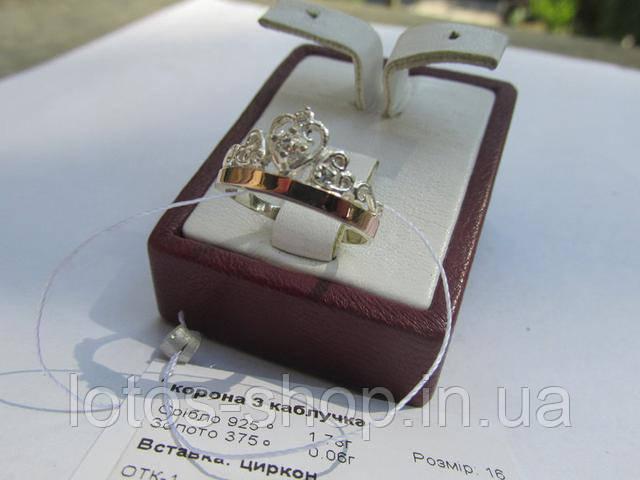 """Серебряное кольцо с золотой накладкой """"Корона 3"""""""