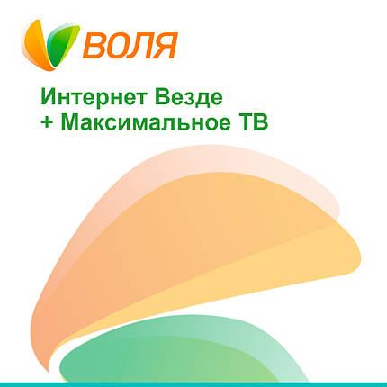"""Тарифный план """"Интернет Везде + Максимальное ТВ"""", фото 2"""