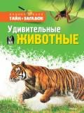 Энциклопедия тайн и загадок. Удивительные животные, Machaon (Махаон).