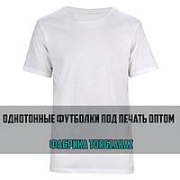 Однотонные футболки под печать. Производство оптом под заказ., фото 1