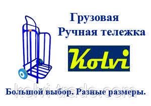 Грузовая Ручная тележка от производителя Kolvi