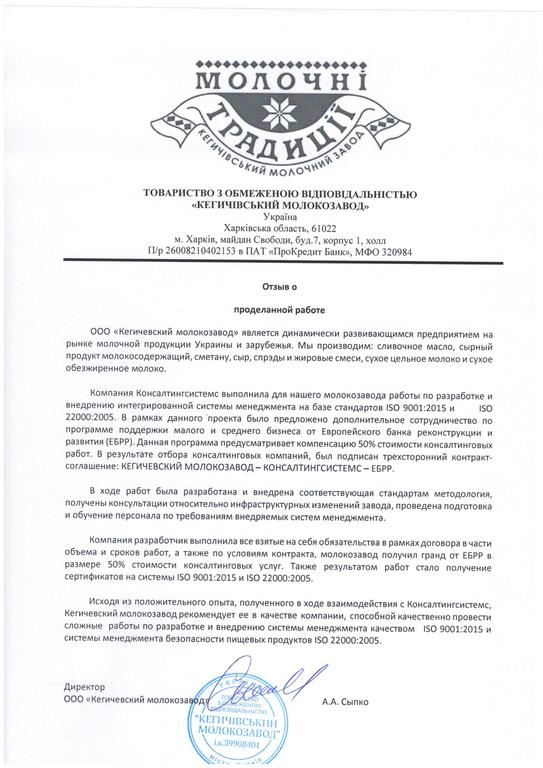 Разработка НАССР ISO 22000 + ISO 9001