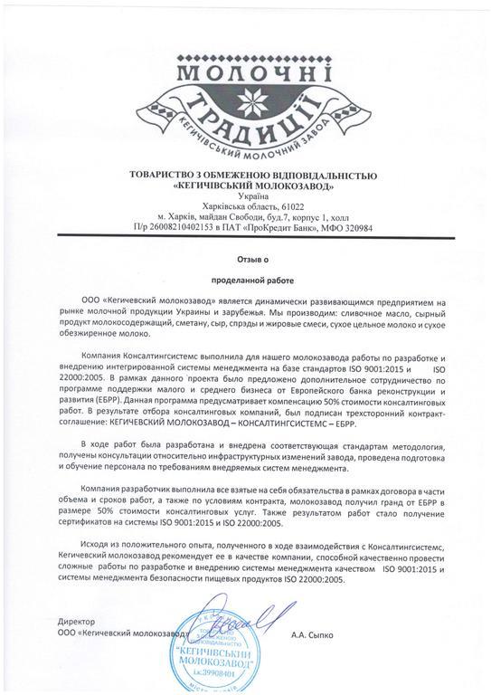 Разработка НАССР ISO 22000 + ISO 9001 -1
