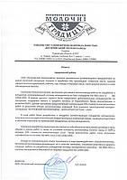 Разработка НАССР ISO 22000 + ISO 9001 1