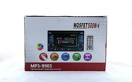 Автомагнитола MP3 9903 2DIN  с евро разъемом, фото 2