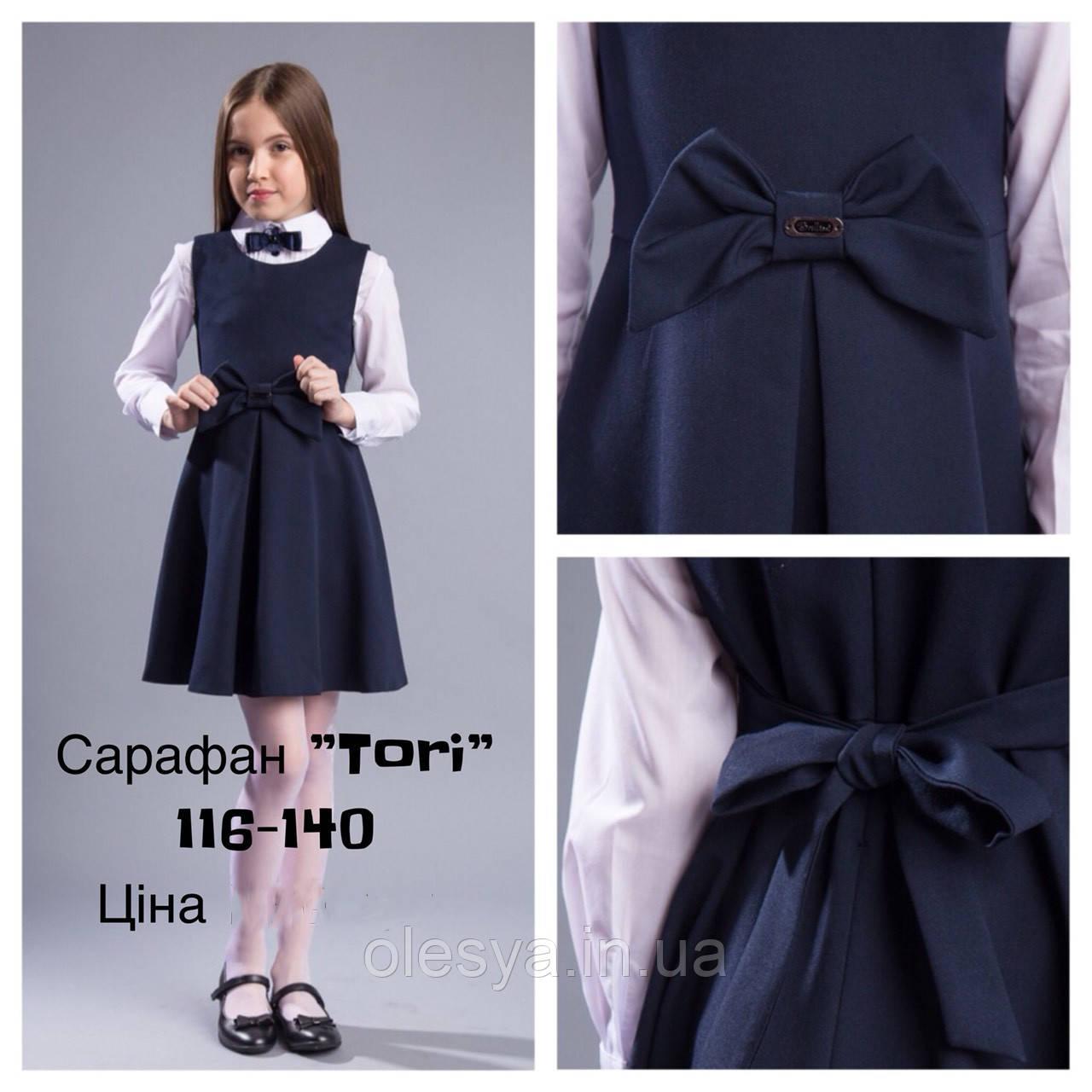 b98c95f7c31 Нарядный школьный сарафан для девочки Тори. Размері 122