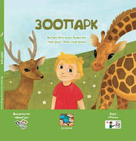 Зоопарк - книга с пиктограммами PCS, фото 1