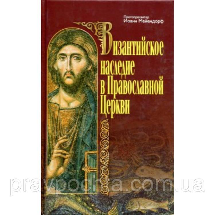 Візантійське спадщина Православної Церкви. Протопресвітер Іван Меєндорф