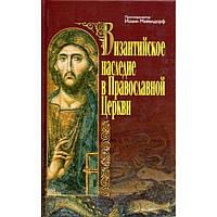 Византийское наследие в Православной Церкви. Протопресвитер Иоанн Мейендорф