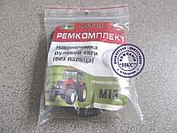 Ремонтный комплект наконечника рулевой тяги без пальца МТЗ.
