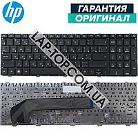 Клавиатура для ноутбука HP ProBook: 4540s, 4545s, 4740s
