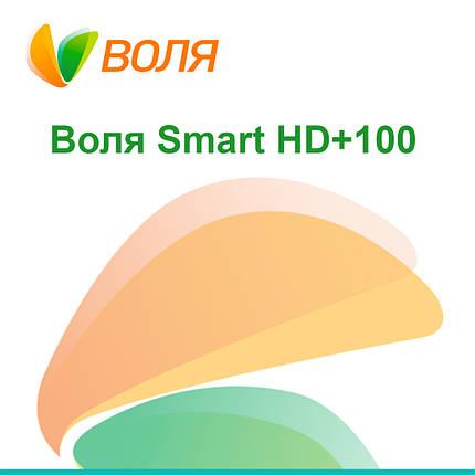 "Тарифный план ""Воля Smart HD+100"" , фото 2"